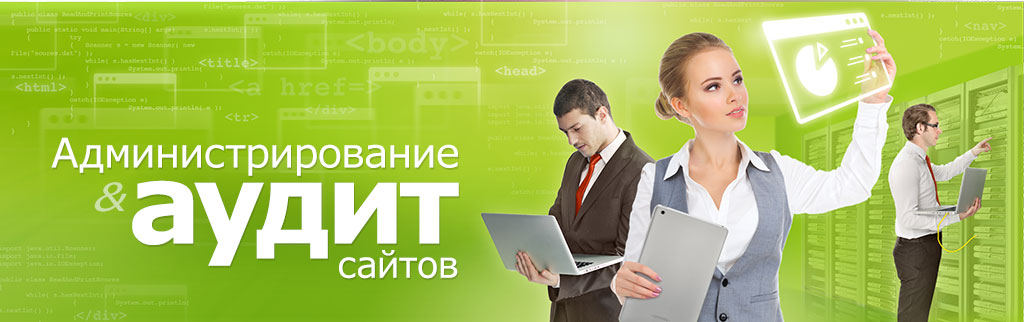 администрирование сайта москва
